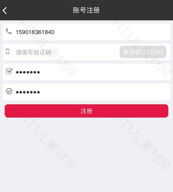 移动端手机验证码注册页面模板.jpg
