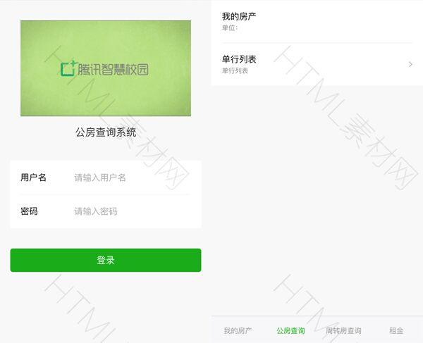 手机社区公房查询系统weui框架模板.jpg