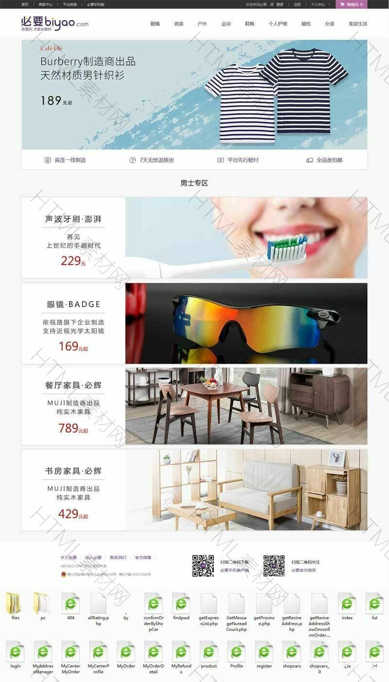 简洁大气的电子商务平台商城html模板.jpg