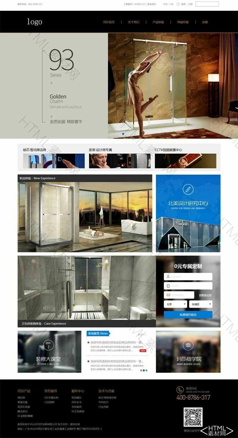简约的洗浴淋浴用品公司网站首页模板.jpg