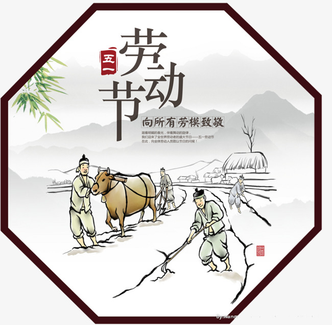 五一劳动节传统背景