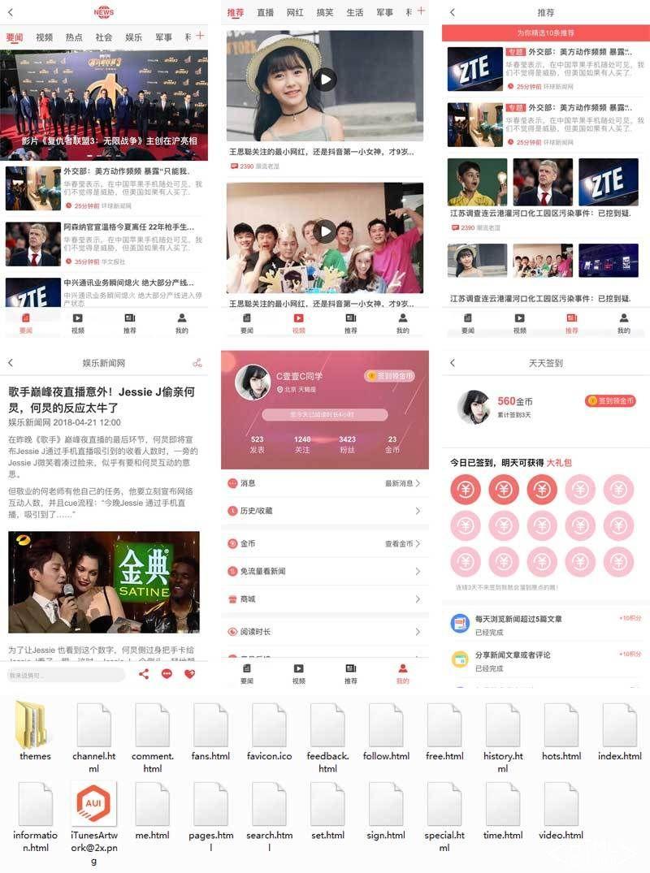 手机娱乐app新闻资讯页面模板.jpg