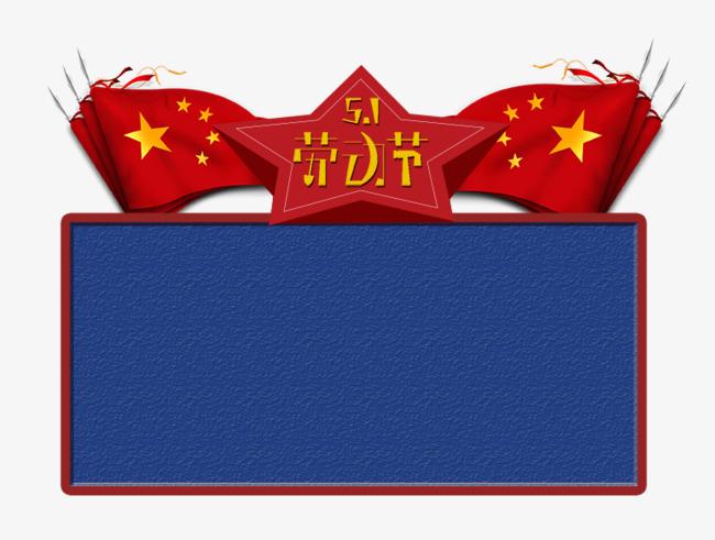 五一劳动节红旗黑板主题装饰插图