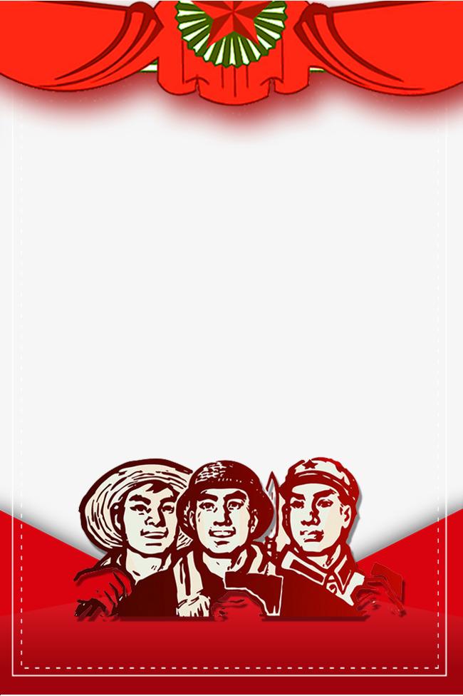 五一国际劳动节复古红色边框