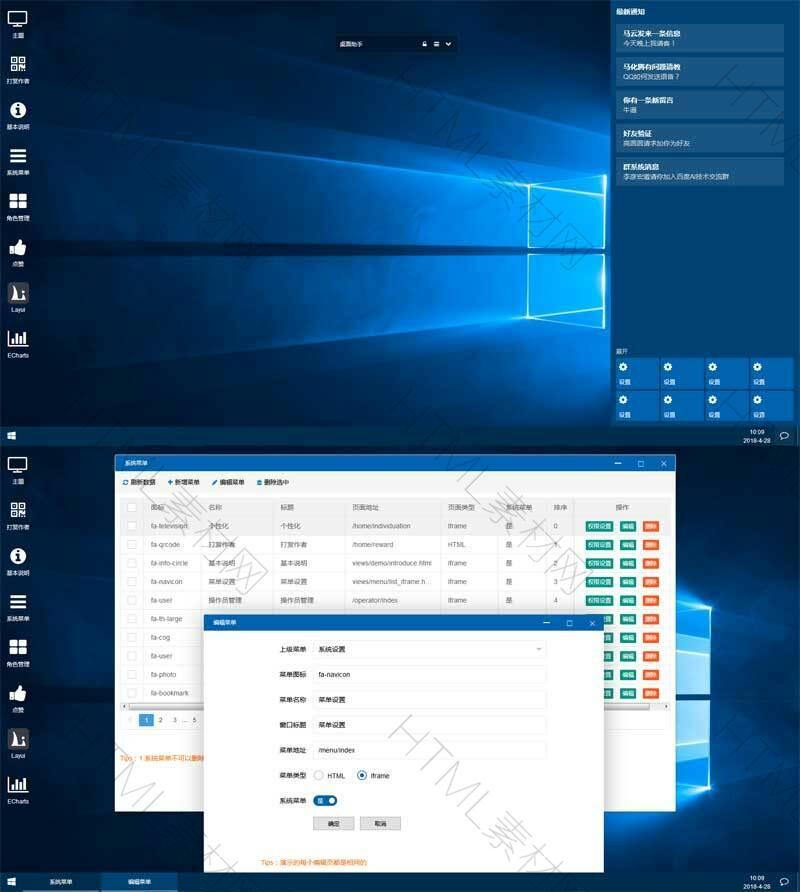 Win10桌面风格的layui后台管理模板.jpg