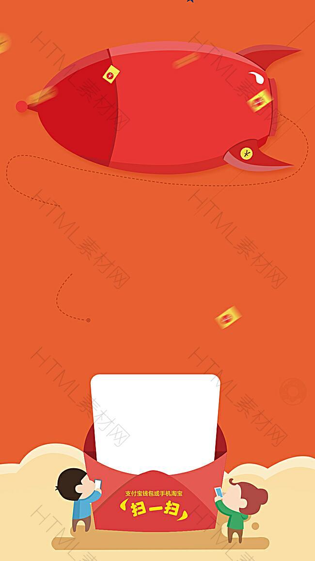 橙色卡通人物背景