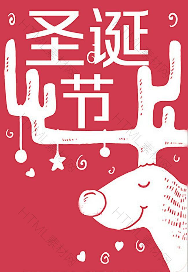 红色手绘圣诞节背景图