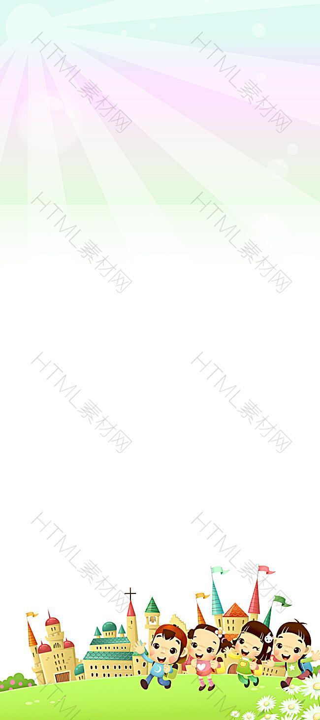 童趣五彩易拉宝展架背景