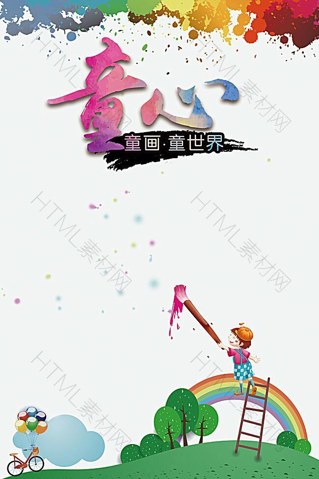 卡通彩色画画海报背景素材