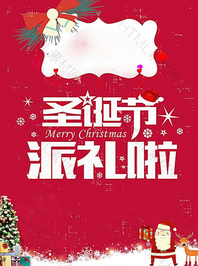 圣诞节派礼背景素材