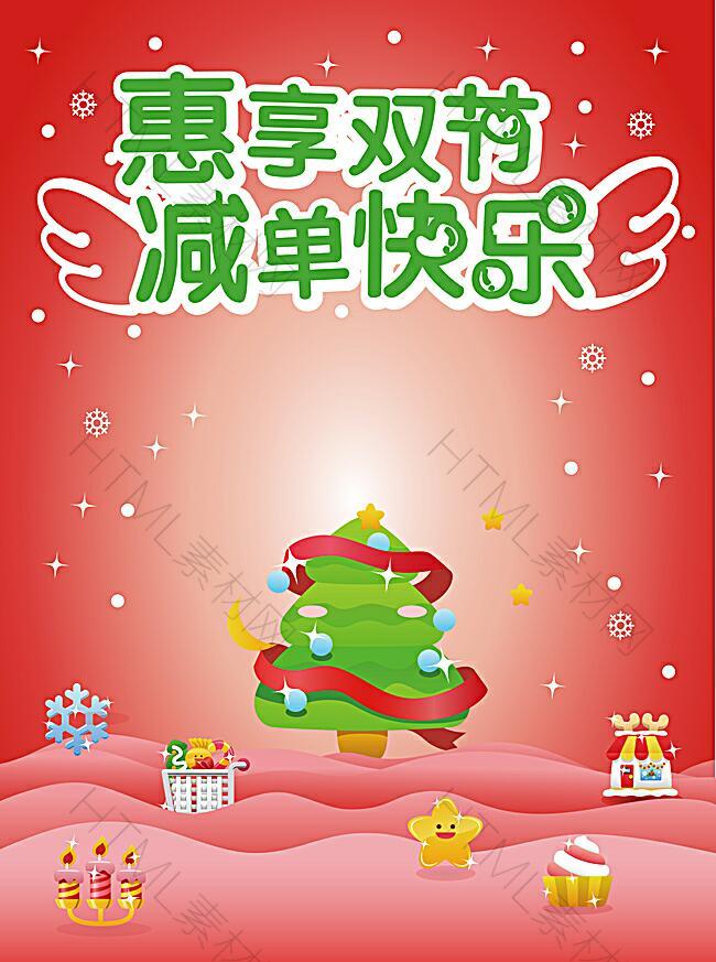 元旦圣诞双节圣诞树促销海报背景