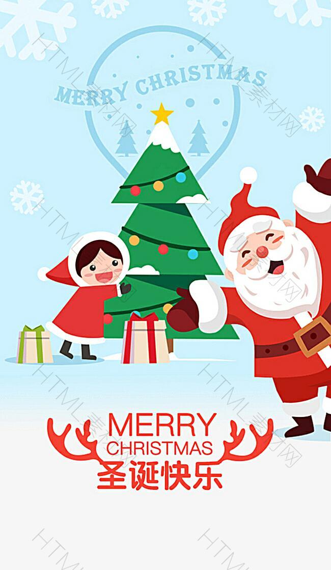 圣诞节日欢乐背景