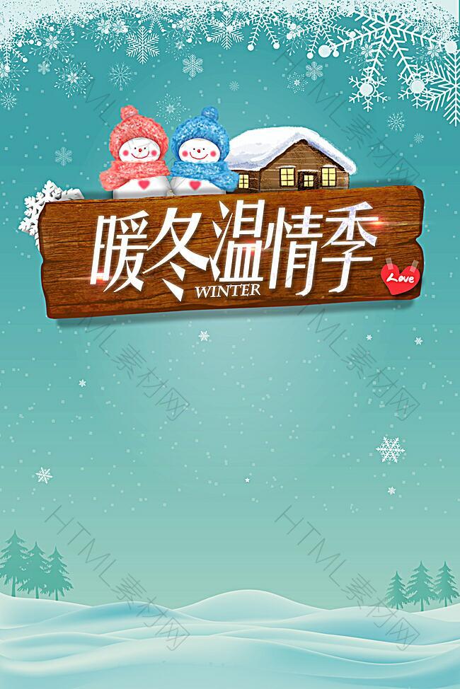 冬季雪花雪人宣传海报背景