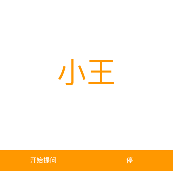 js手机端随机点名器代码.png