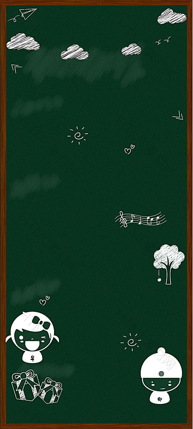 黑板海报背景