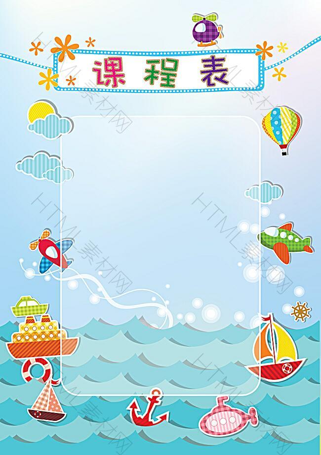 彩色气球海水课程表封面