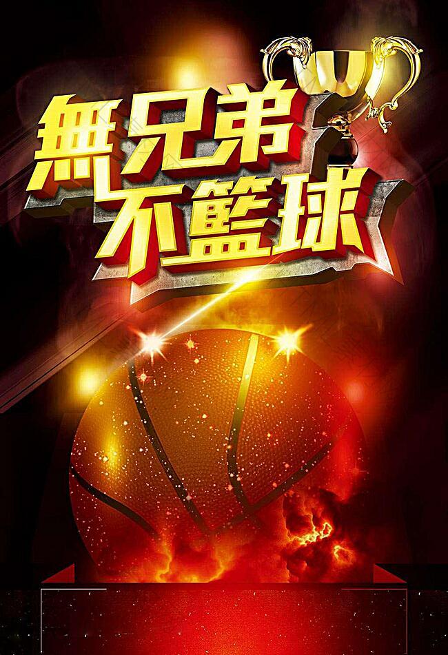 无兄弟不篮球体育篮球海报