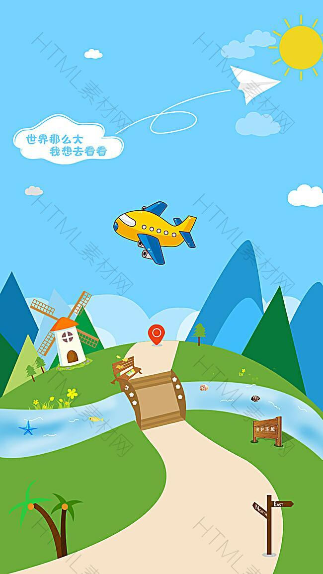 蓝色天空卡通旅游背景