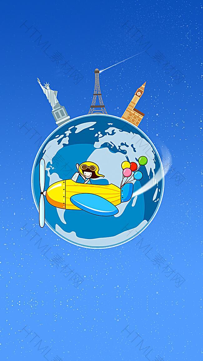 蓝色卡通地球背景