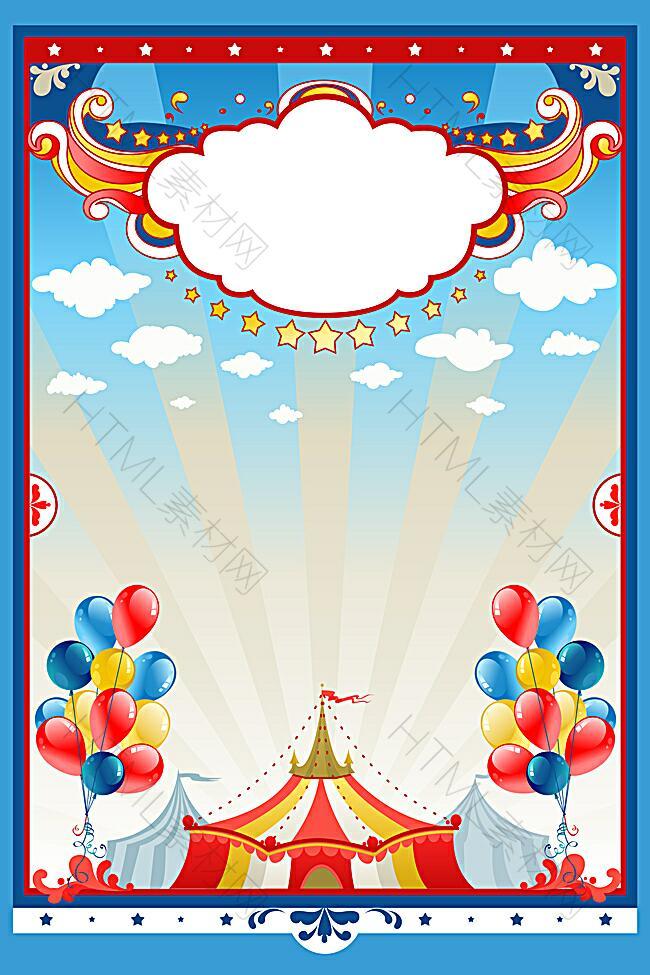 蓝色矢量儿童节欢乐童趣素材背景
