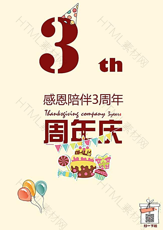 商店三周年庆可爱宣传海报