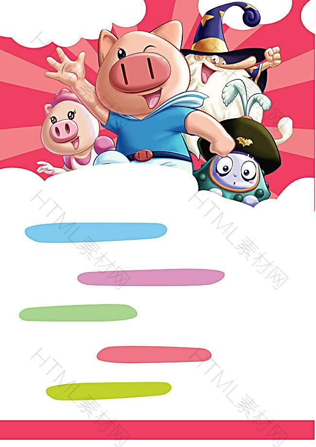 卡通矢量粉色海报