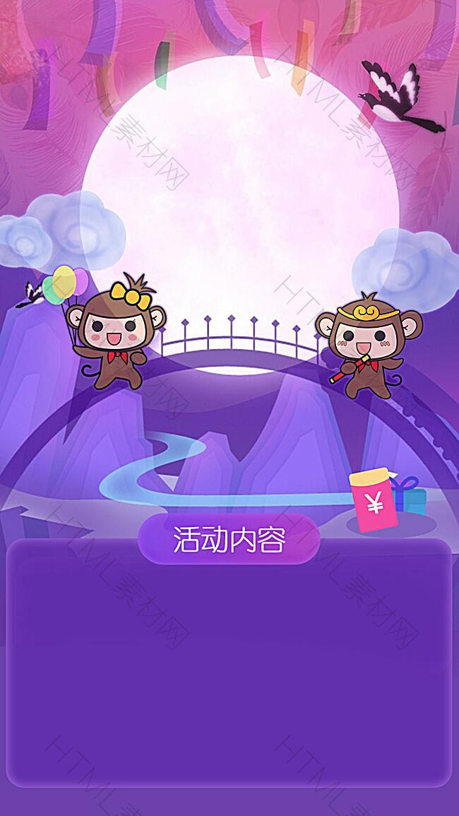 紫色卡通扁平手机端APP活动H5