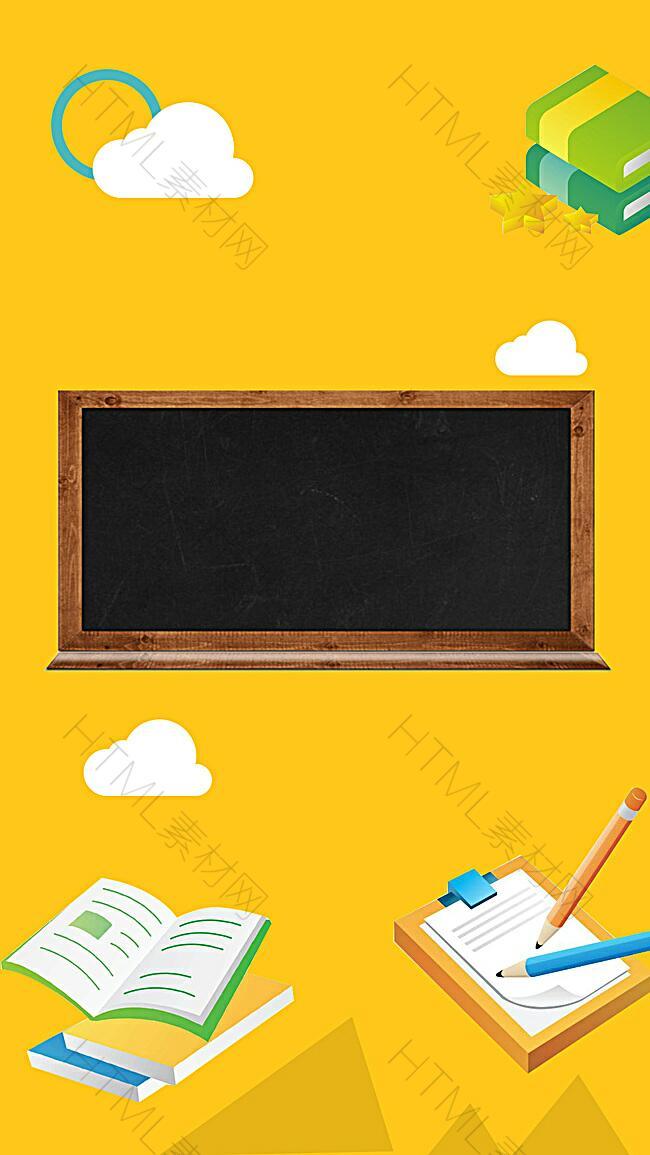 黄色背景书本黑板