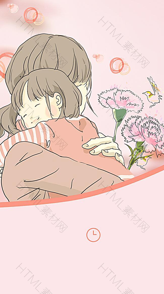 手绘粉红温馨母亲节海报