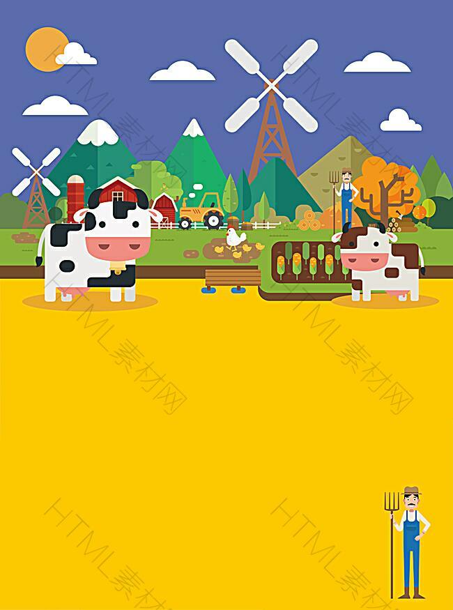 农场海报背景图