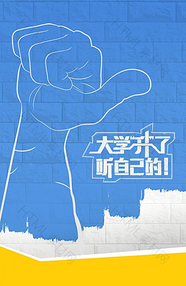 移动大学海报背景图