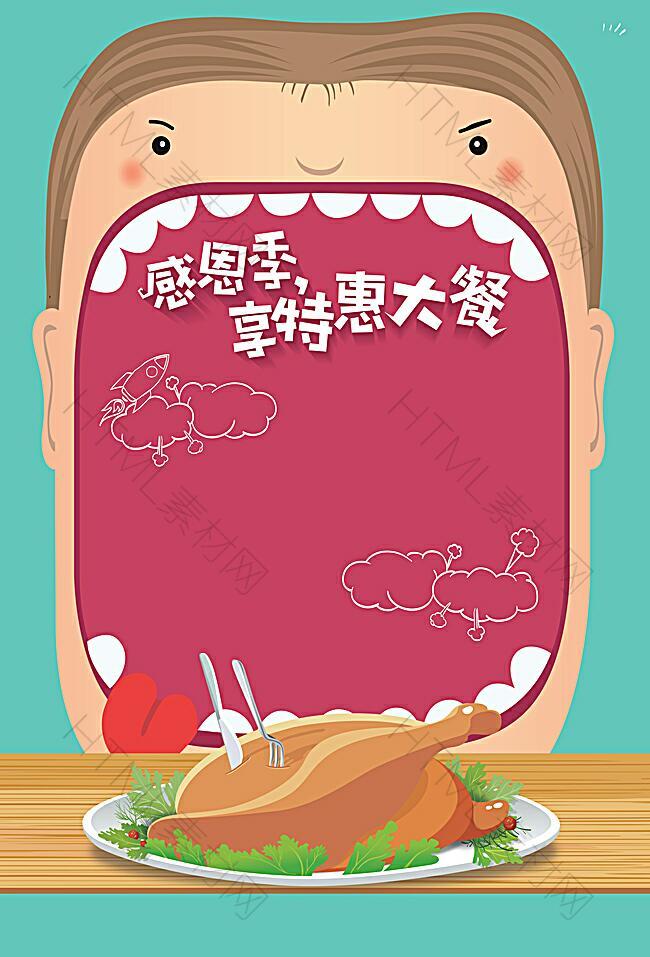 感恩节特惠海报背景图
