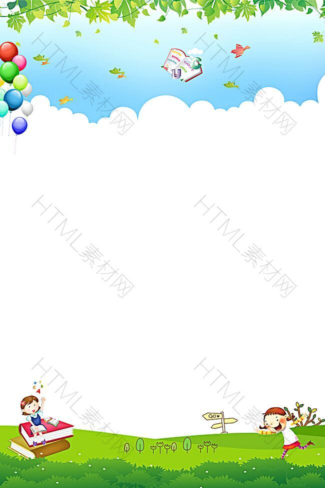儿童海报背景