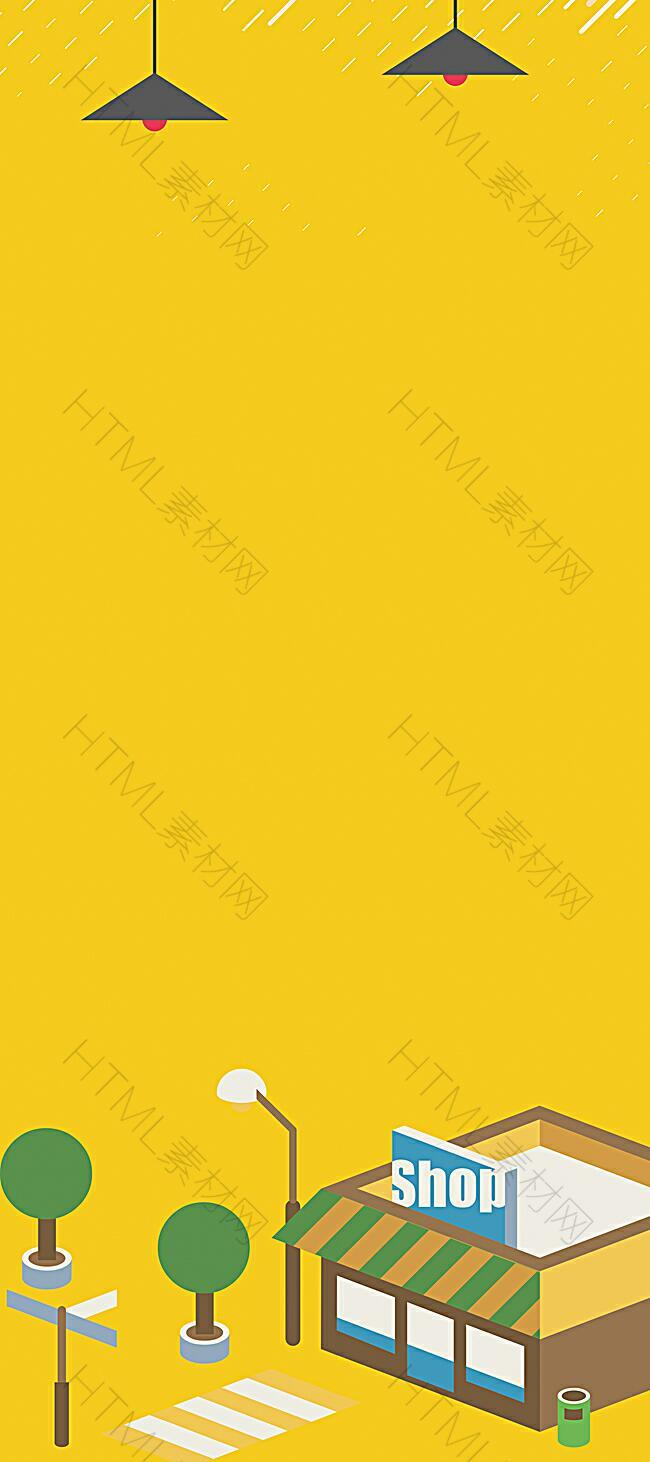 黄色卡通扁平化背景