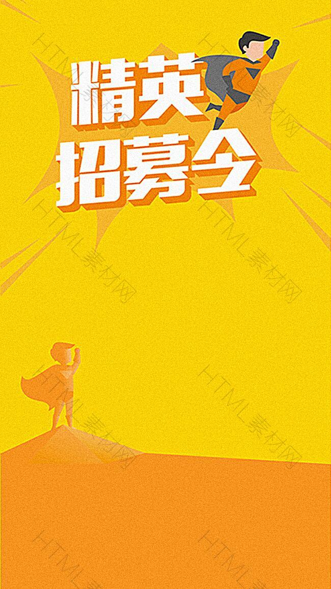 招聘海报H5背景