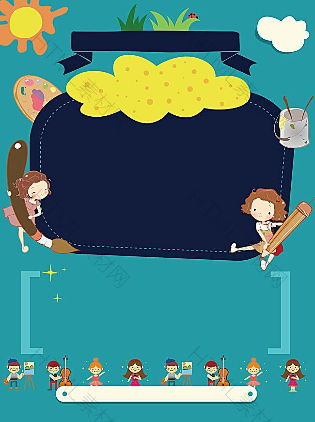 儿童学校招生海报