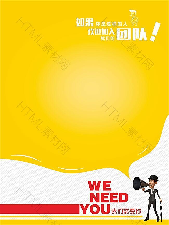黄色卡通人物招聘广告