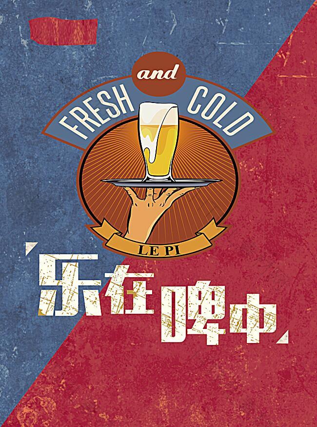 啤酒酒吧复古海报