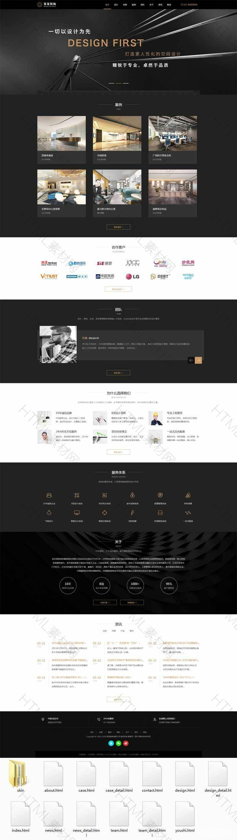 黑色大气的建筑装饰设计类网站bootstrap模板.jpg