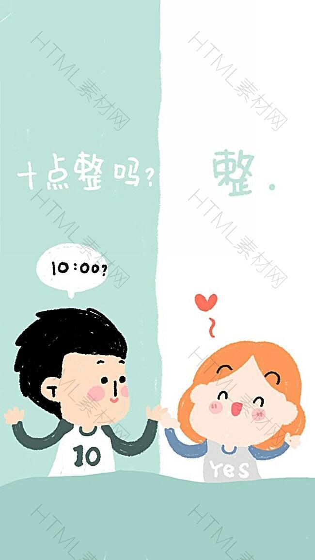 卡通手绘情侣聊天H5背景