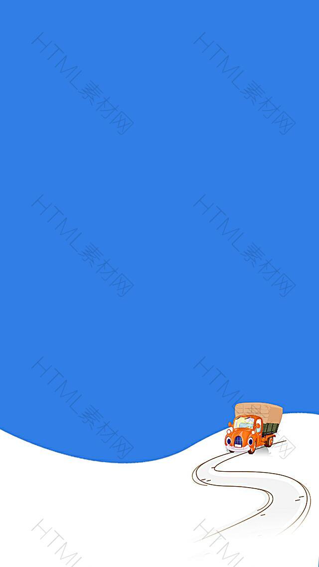 蓝色清新H5背景