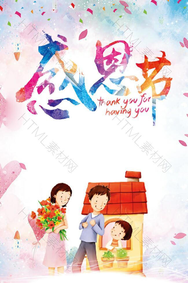 感恩节海报背景素材