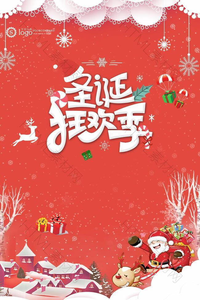 卡通圣诞节圣诞狂欢
