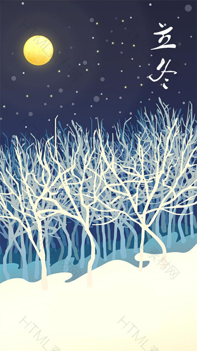 矢量手绘立冬冬季树林雪景