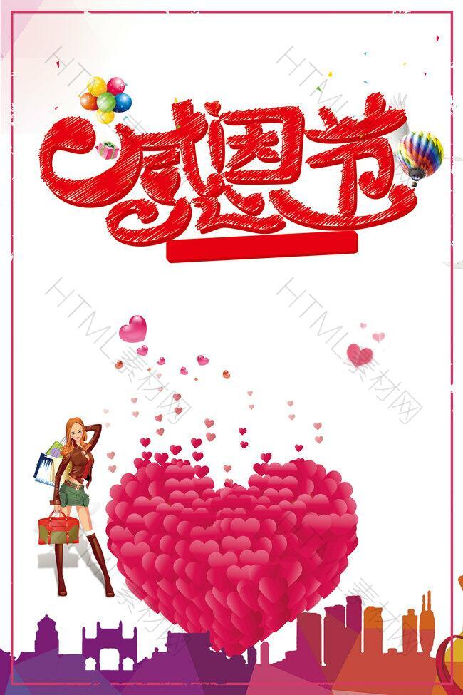 温馨爱心感恩节促销海报背景psd