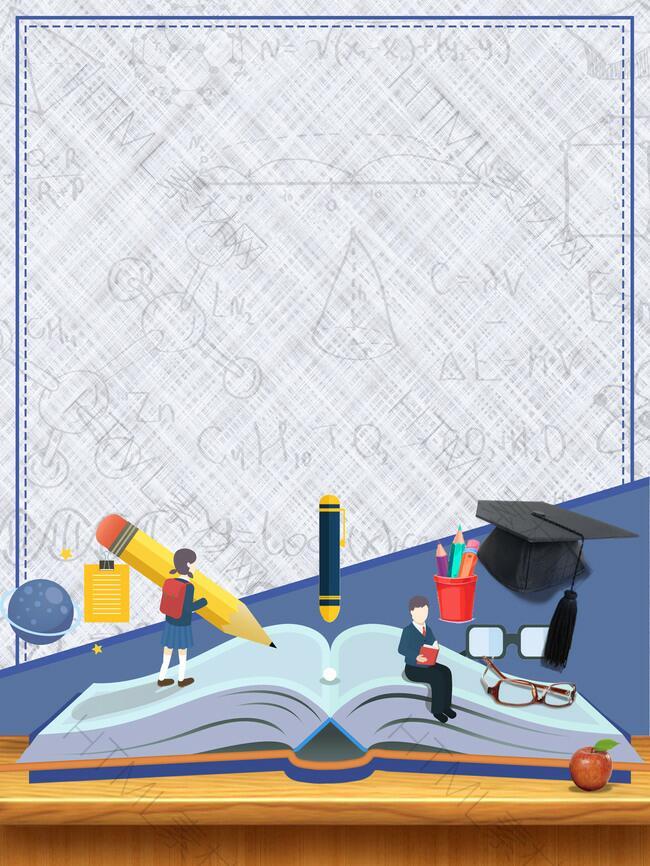 蓝色简约寒假培训班招生海报背景素材