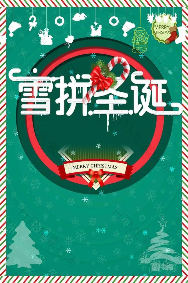 雪拼圣诞大气圣诞元旦促销