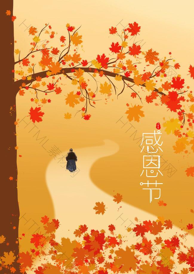 唯美手绘创意枫叶感恩节海报
