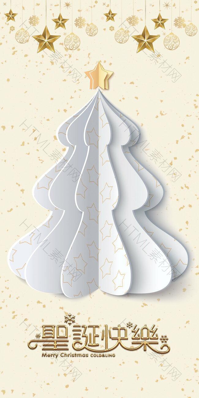 剪纸圣诞树圣诞快乐贺卡海报背景psd