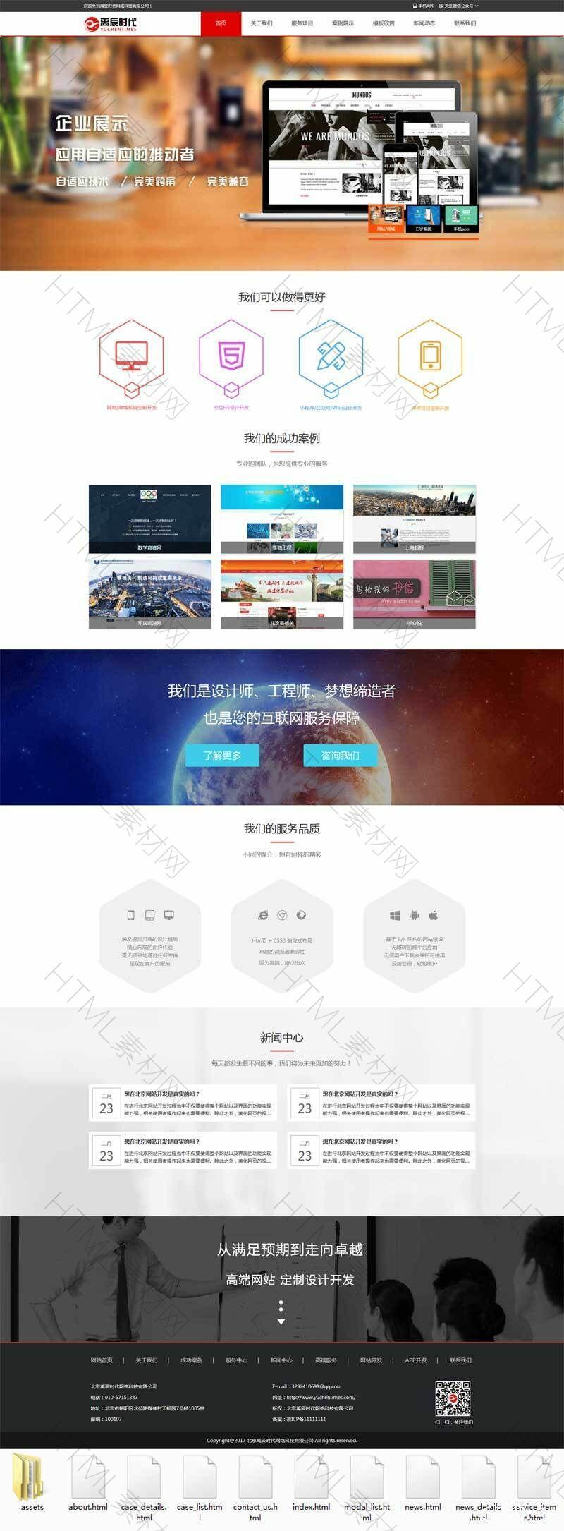 红色大气的网络服务建站公司官网模板.jpg